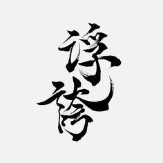 書歌 on Behance Typo Design, Poster Design, Modern Logo Design, Web Design, Graphic Design Typography, Handwritten Fonts, Typography Poster, Chinese Typography, Chinese Calligraphy