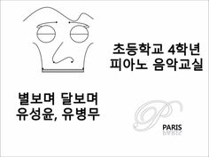 [초등학교 음악 교과서] 별보며 달보며, 유성윤, 유병무 - [Music textbook] See the stars and the...