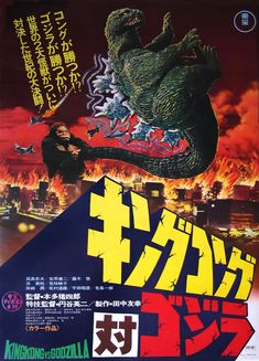 "Past - King Kong vs. Godzilla (1962) Godzilla fights King Kong. ""A pharmaceutical company captures King Kong and brings him to Japan, where he escapes from captivity and battles a recently released Godzilla."" (http://www.imdb.com)"