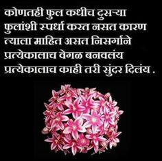 52 Best Marathi quotes images in 2017   Marathi quotes, Hindi quotes