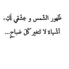 صبآحي انت يا عشقي يا سري الصغير ♡ Morning Love Quotes, Good Morning My Love, Poetry Quotes, Words Quotes, Life Quotes, Beautiful Arabic Words, Arabic Love Quotes, Sweet Words, Love Words