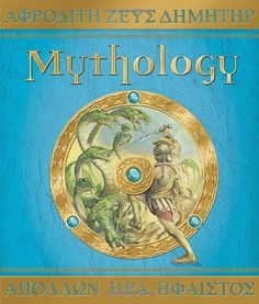 Mythology The Gods, Heroes, and Monsters of Ancient Greece (Ologies) by Lady Hestia Evans,http://www.amazon.com/dp/0763634034/ref=cm_sw_r_pi_dp_b7s6sb1Y6B7KKGB8