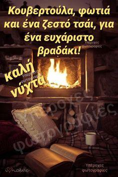 Good Night, Good Morning, Life Quotes, Amazing, Greek, Nighty Night, Buen Dia, Quotes About Life, Quote Life