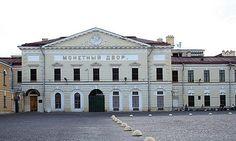 Hôtel de la Monnaie - Saint Petersbourg - Construite de 1800 à 1805 par l'architecte Antonio Porto.