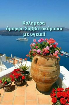 Good Morning Good Night, Greek Quotes, Wonders Of The World, Cool Photos, Spirituality, In This Moment, Wallpapers, Cook, Recipes