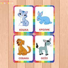 """Игротека малышей - флеш карточки """"Домашние животные"""" скачать для распечатки, картинки животные для детей"""