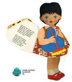 Бумажные куклы для вырезания моего детства / Бумажные куклы с одеждой для вырезания, наборы / Бэйбики. Куклы фото. Одежда для кукол Retro, Paper Dolls, Disney Characters, Fictional Characters, Childhood, Disney Princess, My Style, Books, Art