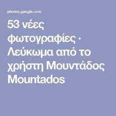 53 νέες φωτογραφίες · Λεύκωμα από το χρήστη Μουντάδος Mountados