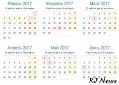 выходных дней в 2017 году