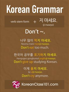 Korean Grammar - Don't🇰🇷 Want more Korean Grammar? Try for FREE! Korean Verbs, Korean Slang, Korean Phrases, Korean Quotes, Korean Words Learning, Korean Language Learning, Learn A New Language, Spanish Language, German Language