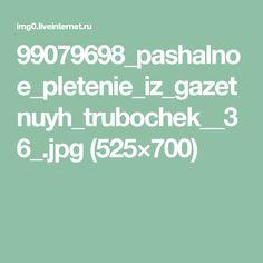 99079698_pashalnoe_pletenie_iz_gazetnuyh_trubochek__36_.jpg (525×700)
