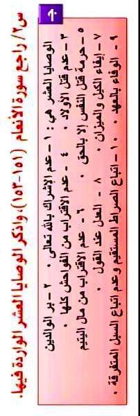 الوصايا العشر في سورة الأنعام ١٥١ ١٥٣ Learn Quran Learning Quran