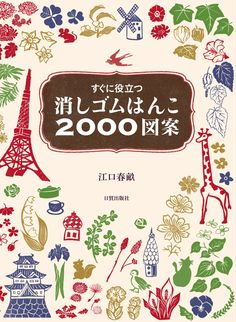 Japanischer Radiergummi Stamp Handwerk Buch von JapanZakkaILOILO