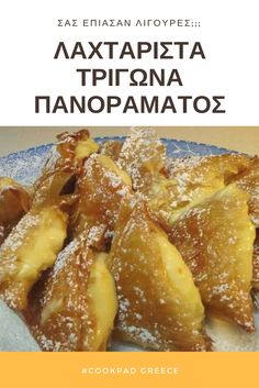 Greek Sweets, Greek Desserts, Party Desserts, Greek Recipes, Cookbook Recipes, Cake Recipes, Dessert Recipes, Cooking Recipes, Christmas Desserts