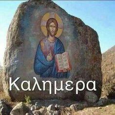 Go Greek, Orthodox Icons, My Heritage, Sacred Art, Rock Art, Holy Spirit, Jesus Christ, Portal, Greece