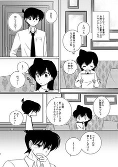 Ran And Shinichi, Detektif Conan, Magic Kaito, Me Me Me Anime, Doujinshi, Kawaii Anime, Detective, Romantic, Artist
