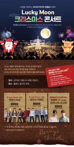 [에버랜드] 크리스마스 Lucky Moon 달빛 아래에서 즐기는 신나는 콘서트