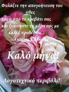 New Month Greetings, Greek Quotes, True Words, Good Morning, Rose, Flowers, Art, Bom Dia, Buen Dia