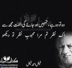 mehboob e nzr. Nice Poetry, Love Romantic Poetry, Love Poetry Urdu, My Poetry, Poetry Quotes, Me Quotes, Qoutes, Urdu Quotes, Faiz Ahmed Faiz Poetry