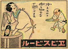 ヱビス2 Retro Illustration, Illustrations, Old Photography, Retro Ads, Japan Fashion, Japanese Culture, Asian Art, Manga, Letterpress
