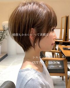 Pin on 髪型 Straight Eyebrows, Light Blue Eyes, Cleansing Gel, Facial Toner, Pixie Hairstyles, Hair Dos, Short Hair Styles, Hair Color, Hair Beauty