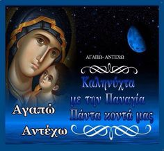 Religious Holy Mary, Words Worth, Greek Quotes, Savior, Good Night, Christ, Religion, Icons, Humor