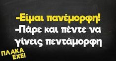 Funny Images, Funny Photos, Funny Greek Quotes, Stupid Funny Memes, Funny Shit, Funny Drawings, English Quotes, Quote Of The Day, Just In Case