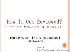 how-to-get-reviewedbasic-tip by a handyman via Slideshare