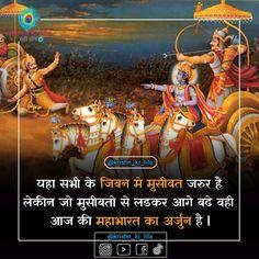 Lord Shiva Mantra, Krishna Mantra, Radha Krishna Quotes, Radha Krishna Images, Krishna Pictures, Krishna Photos, Reality Of Life Quotes, Life Lesson Quotes, Motivational Quotes In Hindi
