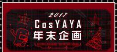 cosyaya2017年最大の年末赤字キャンペーン開始!AKB48乃木坂46欅坂46制服衣装TWICE、防弾少年団ダンス風韓国アイドル制服衣装10%OFF!全商品送料無料、コスプレ衣装、ウィッグ、シューズも最大3500円OFF!この2017年末も、イベントを盛り上げましょう~