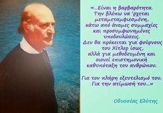 Greek History, Picture Quotes, Quote Pictures, Literature, Words, Memes, Inspiration, Respect, Greece