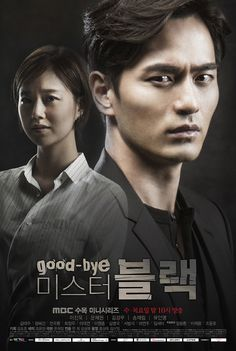 """""""Goodbye Mr. Black"""" Official Posters 