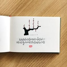 Wine Design, China Art, Caligraphy, Hand Lettering, Typography, Writing, Words, Drawings, Illustration
