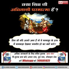 Lord Shiva Is ❌Not The Supreme 😇🙏👼God as He is In 🐣birth And ⚰Death To Know The More Information about Please Watch the Sadhana TV📺 daily at Pm Hindu Quotes, Gita Quotes, Spiritual Quotes, Believe In God Quotes, Quotes About God, Mahashivratri Images, Allah God, Life Changing Books, Bhakti Yoga