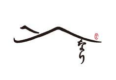 JAGDA WHO'S WHO Brand Identity Design, Branding Design, Corporate Branding, Logo Branding, Monogram Logo, Logo Word, Farm Logo, Japanese Logo, Fashion Logo Design