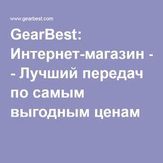 GearBest: Интернет-магазин - Лучший передач по самым выгодным ценам