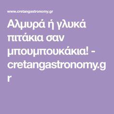 Αλμυρά ή γλυκά πιτάκια σαν μπουμπουκάκια! - cretangastronomy.gr