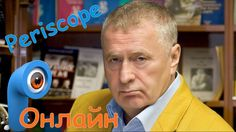Владимир Жириновский в Periscope (онлайн)