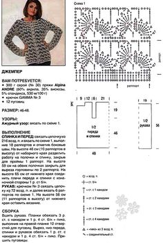 Crochetemoda: Casacos
