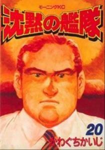沈黙の艦隊(20) かわぐちかいじ 講談社