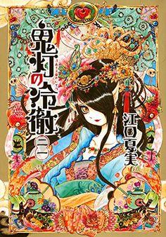 鬼灯の冷徹(21) (モーニング KC) | 江口 夏実 | 本 | Amazon.co.jp