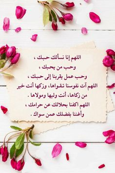 Beautiful Morning Messages, Words Quotes, Life Quotes, Vie Motivation, Coran Islam, Morning Greeting, Arabic Quotes, Allah, Islamic