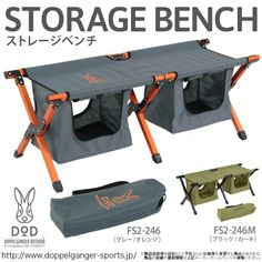 This storage bench would be great for shoes! Camping Items, Camping Style, Camping Gear, Outdoor Camping, Wall Tent, Tent Living, Tyre Shop, Bike Wear, Roof Top Tent