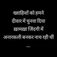 Faith Shyari Quotes, Desi Quotes, Hindi Quotes On Life, Life Quotes, Strong Quotes, Positive Quotes, Disappointment Quotes, Indian Quotes, Gulzar Quotes
