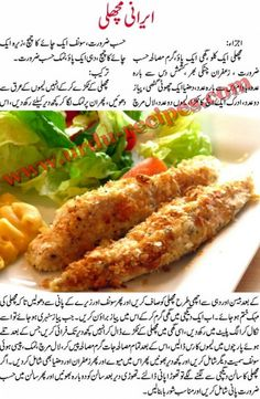 Easy food recipes in urdu google search cipes easy food recipes in urdu google search cipes urdu pinterest easy recipes and food forumfinder Images