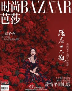 Magazines - The Charmer Pages : Actress, Model @ Ziyi Zhang - Harper's Bazaar China, October 2015
