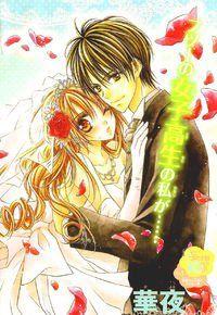 lectura Junai Bride Manga, Junai Bride Manga Español, Junai Bride Capítulo 5