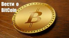 Виртуальная криптовалюта BitCoin (BTC) бьет рекорды! Вести Россия