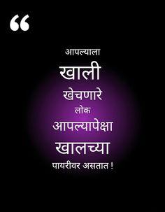 Strange meaning in marathi