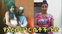 Ethiopia:{ጉድ} የአረብ ሀገር ሴቶች መታየት ያለበት እጅግ አሳፋሪ ገመና Ethiopian Music, News, Youtube, Youtube Movies